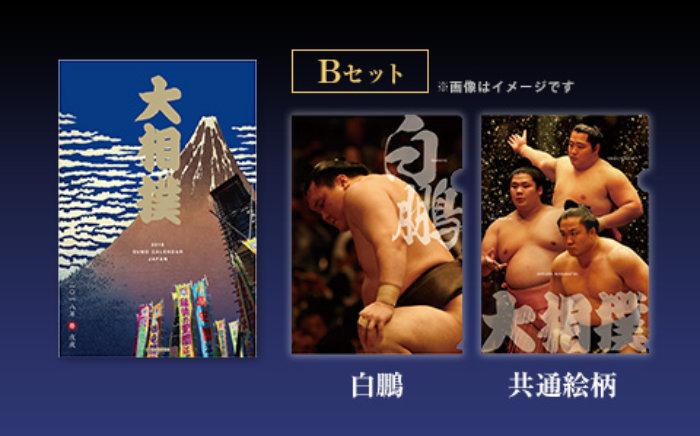 Grand sumo wrestling calendar 2018